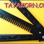 มีดซ้อมควง แบลคแบมบูโคมบาลิซอง Black Bamboo Comb Balisong Knife