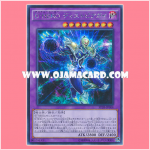 SPDS-JP004 : Destiny HERO - Dystopiaguy (Secret Rare)