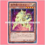 LVAL-JP029 : Bujingi Fox / Bujingi Okitsu / Okitsu-Kagami (Common)