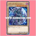 MVPI-JP001 : Dark Magician / Black Magician (Kaiba Corporation Common)