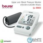 เครื่องวัดความดันโลหิต ที่ต้นแขน Beurer Upper arm Blood Pressure Monitor รุ่น BM26