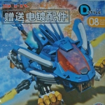 D-Style ZOID Blade Liger