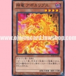 SD25-JP010 : Divine Dragon Apocralyph (Common)