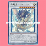 DUEA-JP051 : Gongfu, Cosmic Dragon of Brilliance (Ultra Rare)