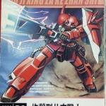[TT] SEED 1/144 Gunner Zaku Warrior