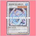 GS01-KR010 : Brionac, Dragon of the Ice Barrier (Normal Rare)