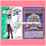 Yu-Gi-Oh! GX Vol.8 [YG08-JP] + YG08-JP001 : Barbaroid, the Ultimate Battle Machine / Barbaroid, the Ultimate Battle Machine King (Ultra Rare)