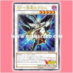 YF04-JP001 : Blackwing - Gram the Shining Star / Black Feather - Gram the Shining Star (Ultra Rare)