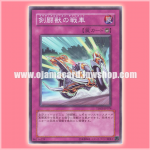 TDGS-JP074 : Gladiator Beast War Chariot / Gladial Beast Chariot (Common)