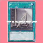 DE02-JP026 : Broken Bamboo Sword (Common)