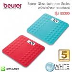 Beurer glass bathroom scale เครื่องชั่งน้ำหนักดิจิตอล รุ่น GS300 รับประกัน 5 ปี