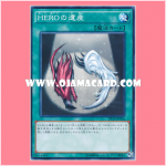 PP19-JP016 : Legacy of a HERO (Common)