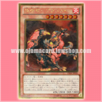GS06-JP006 : Blaster, Dragon Ruler of Infernos / Blaster, Dragon Ruler of Flames (Gold Secret Rare)