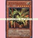 EXP1-JP030 : Prime Material Dragon (Super Rare)