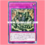 MVP1-JP027 : Morphing Clay Fortress (Kaiba Corporation Ultra Rare)