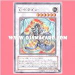 CSOC-JP040 : Iron Chain Dragon / Chain Dragon (Rare)
