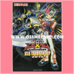 Yu-Gi-Oh! ZEXAL OCG Duelist Notebook - Asia Championship 2013