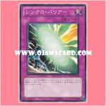 DP10-JP026 : Synchro Barrier (Common)