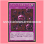GDB1-JP020 : Crush Card Virus / Deck Destruction Virus of Death (Gold Rare)
