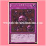 GDB1-JP020 : Crush Card Virus / Deck Destruction Virus of Death (Gold Rare)