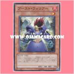 DP10-JP012 : Boost Warrior (Super Rare)