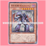 ORCS-JP022 : Inzektor Giga-Weevil (Common)