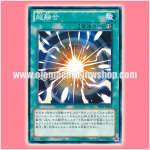 SD26-JP021 : Super Polymerization / Super Fusion (Common)