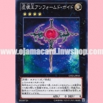 CPZ1-JP041 : Unformed Void (Common)