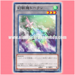 AT02-JP009 : Mecha Phantom Beast Token (Common)