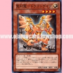 GAOV-JP019 : Hieratic Dragon of Gebeb (Common)