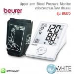 เครื่องวัดความดันโลหิต ที่ต้นแขน Beurer Upper arm Blood Pressure Monitor รุ่น BM70