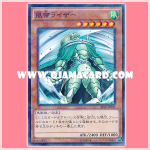 AT06-JP002 : Raiza the Storm Monarch / Raiza the Wind Monarch (Normal Parallel Rare)