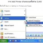 การ Add Printer ผ่านระบบเครือข่าย (Lan)