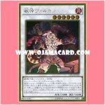 GP16-JP010 : Vulcan the Divine / Beast God Vulcan (Gold Rare)