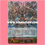 G-CP01/001TH : มังกรกาล-อวกาศ, โครนอสคอมมานด์•ดราก้อน (Interdimensional Dragon, Ragnaclock Dragon) - GR