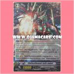 CP16/S05TH : อัลติเมทไรเซอร์•เมก้า-แฟลร์ (Ultimate Raizer Mega-flare)