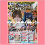 Cardfight!! Vanguard Monthly Bushiroad 2014/10 - No Card + Book Only