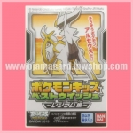 Pokémon 2013 Bandai Pokémon Kids Best Wishes Figure - Arceus Volume #493