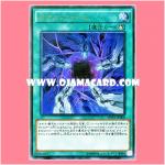 MVP1-JP008 : Chaos Form (Kaiba Corporation Ultra Rare)