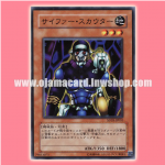 SD18-JP010 : Kinetic Soldier / Cipher Scouter (Common)