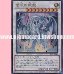 SD25-JP040 : Azure-Eyes Silver Dragon (Ultra Rare)