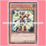 EXVC-JP001 : Junk Servant (Rare)