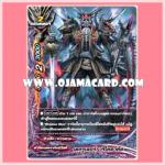 PR/0080TH : เดธรูเลอร์, วรีโคลาคัส (Death Ruler, Vroukalakas)