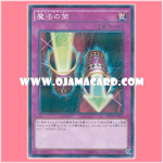 VS15-JPD23 : Magic Cylinder (Normal Parallel Rare)