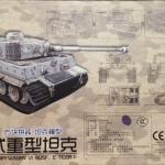 1/72 Panzer Kampf