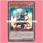 EP16-JP001 : Kozmo Farmgirl / Kozmo - Dorothel (Ultra Rare)