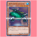 15AY-JPA08 : Catapult Turtle (Common)
