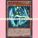 DP14-JP013 : Swordsman of Revealing Light (Super Rare)
