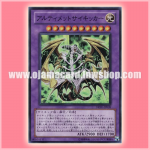 DREV-JP039 : Ultimate Axon Kicker / Ultimate Psychicker (Super Rare)