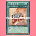 SD17-JP022 : Burden of the Mighty / Suffering of the Strong (Common)